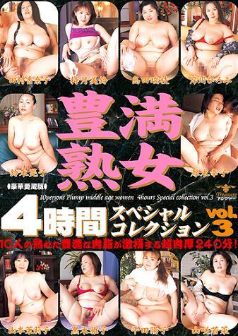 豊満熟女4時間スペシャルコレクション VOL.3