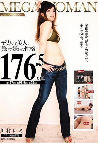 MEGA WOMAN 176.5cm 川村レミ