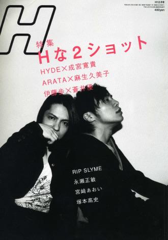 雑誌「H」―「下弦の月 ラスト・クォーター」│ビタミンな午後