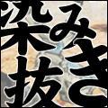 LD| neokimo/shiminuki