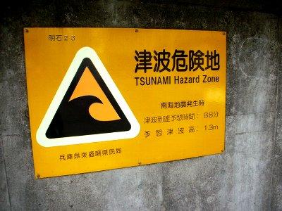 津波危険地