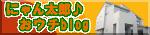 にゃん太郎♪おウチblog