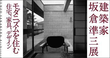 建築家 坂倉準三展
