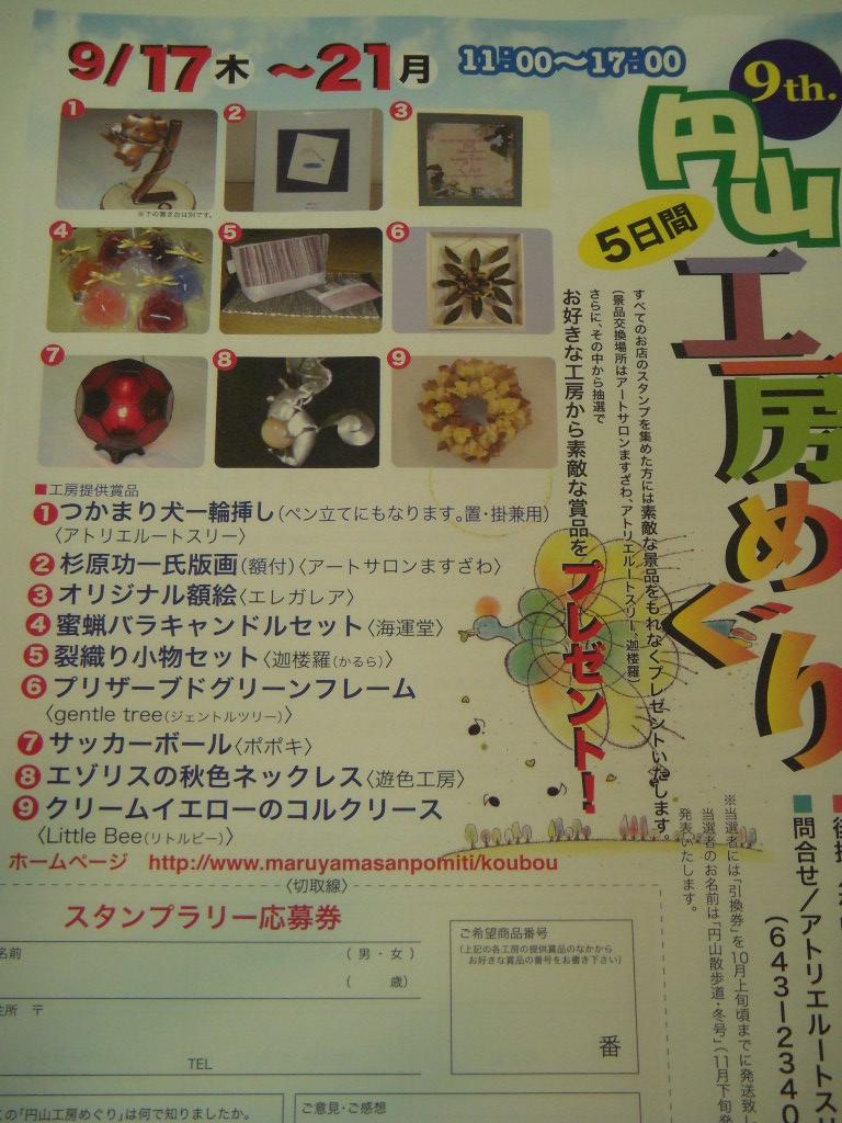 円山工房めぐり・・・2009