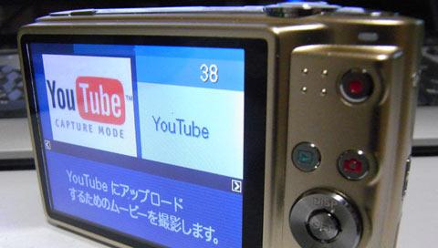 EX-Z400 YouTubeモード1
