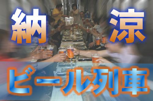 ビール列車(^3^)/