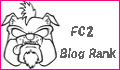 FC2ブログランキング