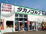 タカノゴルフ