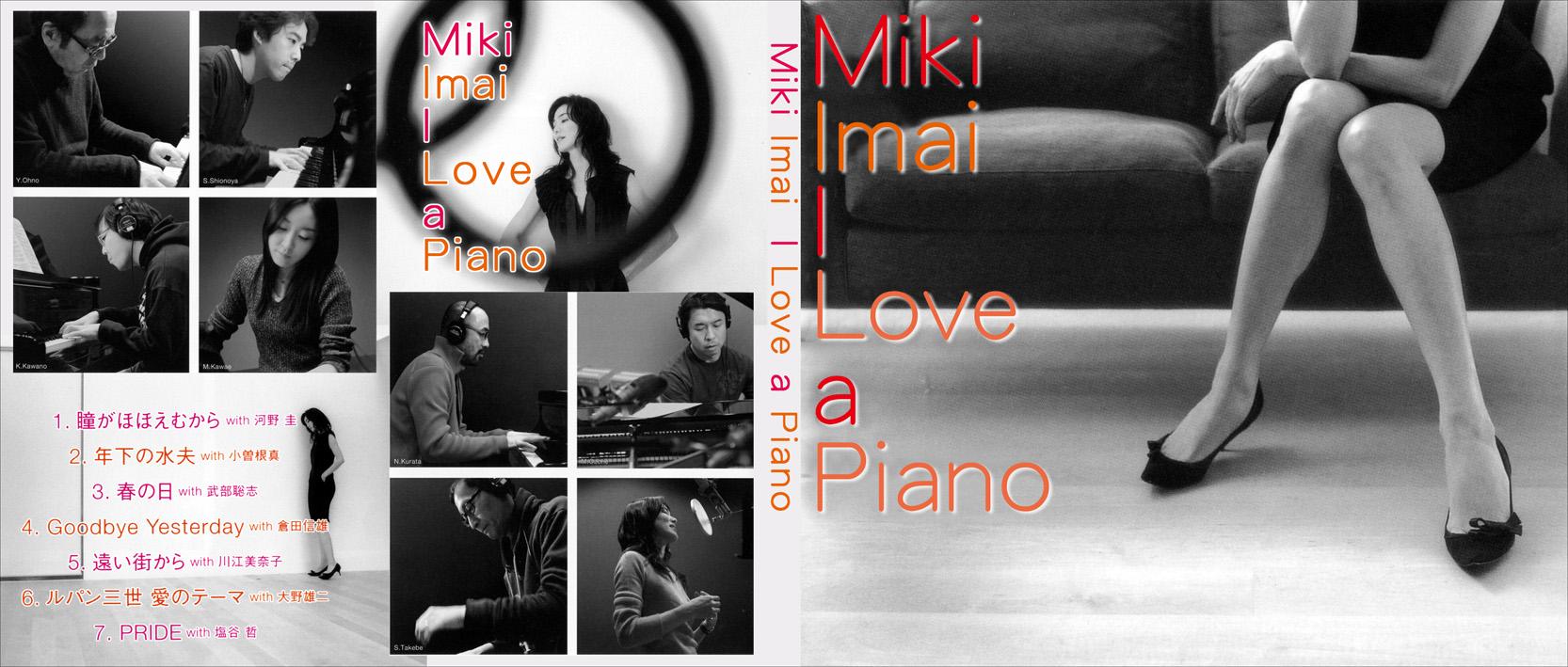 今井美樹 ~I Love a Piano~ - tanapapa 自作ラベル保管庫